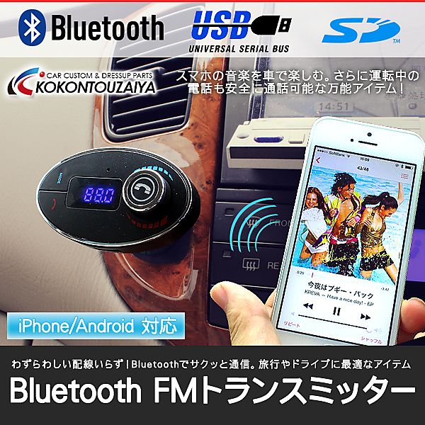 Bluetooth FMトランスミッター 12V/24V対応 iPhone7 iPhone6S/6 Plus iPhone5S Android ワイヤレス 無線 ブルートゥース 車載 車内 音楽再生/ハンズフリー USB充電