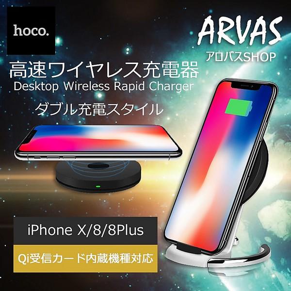 送料無料 iPhoneX iPhone8/8Plus 対応 Qi 2WAY ワイヤレス充電器 スタンド型 置くだけ充電 ワイヤレスチャージャー レビューを書いて