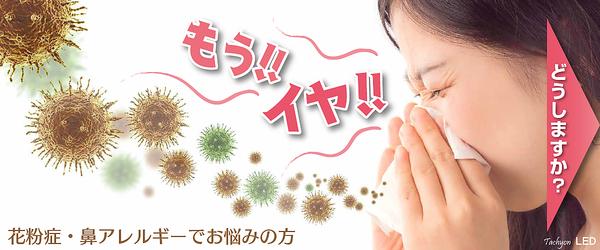 RAKURAKUスースー ケース付き【花粉症対策フォトセラピー】