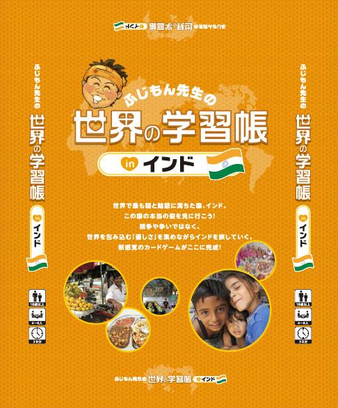 ふじもん先生の世界の学習帳inインド