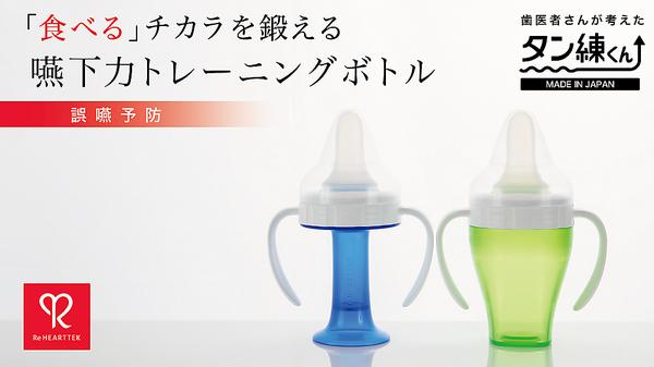 【嚥下力トレーニングボトル】タン練くん グリーン(大容量タイプ)