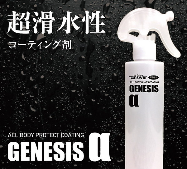 【GENESIS α】超滑水性コーティング剤 200ml
