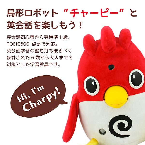 【送料無料】英会話ロボット「チャーピー」