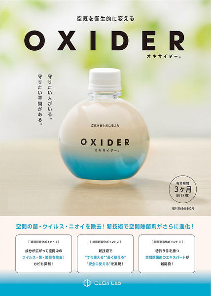 OXIDERゲル210g