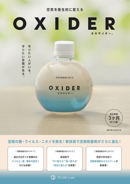 【送料無料】OXIDERゲル320g 1ケース(8個入)