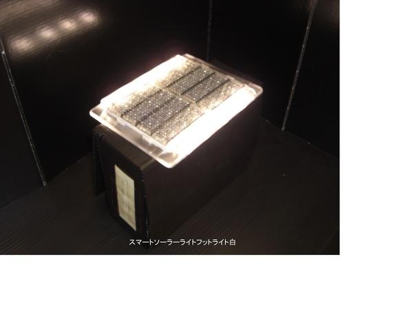 スマートソーラーフットライト【8灯 点灯式】