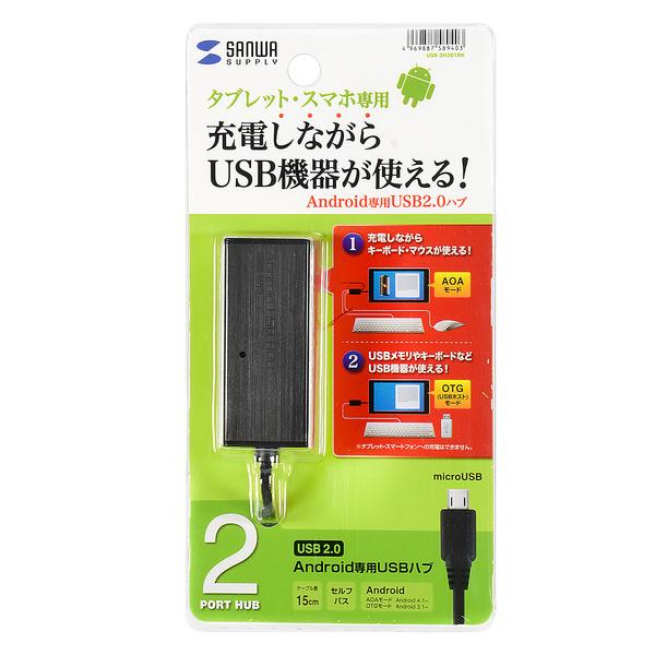 【送料無料】サンワサプライ Android専用USBハブ AOAモード OTGモード 充電しながらUSB
