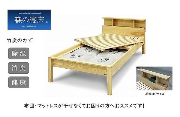 【送料無料】「森の寝床」炭入り健康ベッド アッシュ ヘッドキャビネット シングルサイズ 床高さ40cm