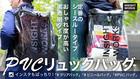 【予約注文:2019年8月上旬以降順次発送商品】PVC素材の透明リュックバッグ(白・黒)