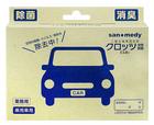 クロッツ空間除菌 車両用 乗用車【二酸化塩素発生剤】