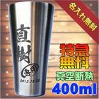 【送料無料】400ml【名入れ彫刻】真空断熱ステンレスタンブラー