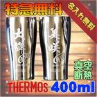 【送料無料】400ml【名入れ】サーモスステンレスタンブラーペアセットJCY-400GP1SM