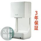 【送料無料】 東京エレクトロンエアータオル KTM-100 3年保証