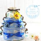 ★おむつケーキ 出産祝い オーガニック 3段 おむつケーキ カラーブルー