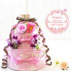 ★おむつケーキ 出産祝い オーガニック 3段 おむつケーキ カラーピンク