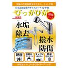 【送料無料】水垢落とし 水回り 撥水コーティング うろこ取り 水垢取り 蛇口 単水栓・混合栓 トイレ