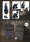 STAND KABAN【スタンドカバン】変身するカバン