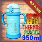 【送料無料】350ml【名入れ】サーモス/まほうびんのベビーストローマグFHV-350