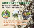 佐渡ヶ島発酵竹粉