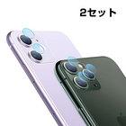 【送料無料】 Apple iPhone 11 11PRO 11PROMAX カメラレンズ用 強化ガラス アイフォン 実用 防御力 ガラスシート Film 硬度7H レンズ保護ガラスフィルム 2枚セット