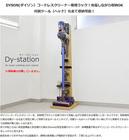 DYSTATION(ダイステーション)ダイソンクリーナースタンド~V8・V7対応
