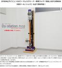 DYSTATION-FV10(ダイステーション)ダイソンクリーナースタンドV10・V11専用