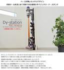 DYSTATION(ダイステーション)ダイソンクリーナー壁掛けスタンド~V8・V10・V11専用(幅14.6cm×奥行6.8cm×高さ125cm)