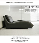 GITA(ジータ)ソファ・2.5人掛け
