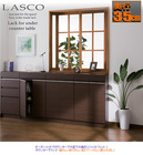 LASCO(ラスコ)カウンター下ラック(幅86cm×奥行35cm×高77~103cm)