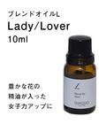 【ブレンド精油】L