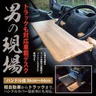 車載デスク「男の現場」☆サイズL☆軽自動車~トラック☆ハンドル径36~45cm
