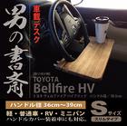 車載デスク「男の書斎」☆サイズSスリム☆軽自動車~普通車☆ハンドル径36~39cm