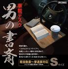 車載デスク「男の書斎」☆サイズS☆軽自動車~普通車☆ハンドル径36~39cm