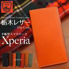 Xperia 手帳型 スマホケース X5 SO-01M X1 SO-03L Ace SO-02L XZ3 SO-01L XZ2 SO-03K XZ2 compact SO-05K XZ2 Premium SO-04K XZ1 Compact SO-02K XZ1 SO-01K XZP SO-04J XZs SO-03J X SO-04H Z5 SO-01H Z3 SO-01G Xperiaケース エクスペリアケース ケース 本革 牛革