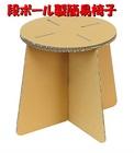 【送料無料】エココスモス椅子5脚セット