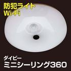 Dive-y ミニシーリング360【※沖縄県・離島地域は日本郵便となります。】