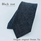 岡山産のデニム生地使用のデニムタイ【Blackmatmat】
