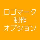手元に置ける小さなお墓 minibo ~ミニボ~ オリジナルロゴマークオプション