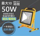 LEDライト 送料無料 LED 投光器 充電式 50W 昼光色 電球色 ポータブル投光器 コードレス投光器 LED作業灯 作業灯 ワークライト 充電式ライト 双色灯
