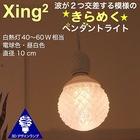 1灯 ペンダントライト 直径 10 cm Xing2 3Dデザイン電球付き 3畳 おしゃれにきらめくオリジナル透明ランプシェード 電球色/昼白色 30~60W 相当 ダイニング用 食卓用 波模様 凹凸 凸凹 独自の形 LED照明器具 インテリア