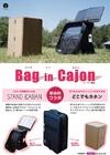 【送料無料】Bag in Cajon(バッグインカホン)STAND KABANとどこでもカホンの究極のコラボ※日時指定不可