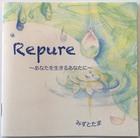 【送料無料】CDアルバム みずとたま 「Repure~あなたを生きるあなたに~」 ピアノ 金沢あきな ドラム&パーカッション 三袮沢 信(みねさわのぶ)