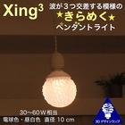 1灯ペンダントライト 直径 10 cm Xing3 3Dデザイン電球付き 3畳 おしゃれにきらめくオリジナル透明ランプシェード 電球色/昼白色 30~60W 相当 ダイニング用 食卓用 波模様 凹凸 凸凹 LED照明器具 インテリア