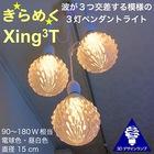 【送料無料】3灯ペンダントライト Xing3 3Dデザイン電球付き 6畳 4畳半 おしゃれにきらめくオリジナル透明ランプシェード 電球色/昼白色 90~180W相当 ダイニング用 食卓用 波模様 凹凸 凸凹 LED照明器具 インテリア