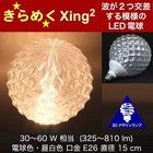 3Dデザイン電球 Xing2 おしゃれにきらめく サイズが選べるオリジナル LED電球 30W 40W 60W相当 電球色 昼白色 直径15cm E26 中型ボール形 中形 交差する波模様 松ぼっくり風 パイナップル風 網模様
