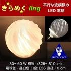 3Dデザイン電球 IIng おしゃれにきらめく サイズが選べるオリジナル LED電球 30W 40W 60W相当 電球色 昼白色 直径10cm E26 中型ボール形 中形 縞模様 しましま 襞 ギャザー ギザギザ 揺らめく玉ねぎ模様