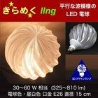 3Dデザイン電球 IIng おしゃれにきらめく サイズが選べるオリジナル LED電球 30W 40W 60W相当 電球色 昼白色 直径15cm E26 中型ボール形 中形 縞模様 しましま 襞 ギャザー ギザギザ 揺らめく玉ねぎ模様