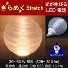 3Dデザイン電球 Stretch おしゃれにきらめく サイズが選べるオリジナル LED電球 30W 40W 60W相当 電球色 昼白色 直径15cm E26 中型ボール形 中形 揺らめく波模様 螺旋形 ヘリックス スパイラル