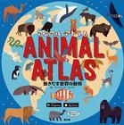 アニマル アトラス 動きだす世界の動物
