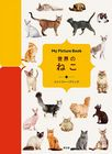 My Picture Book 世界のねこ